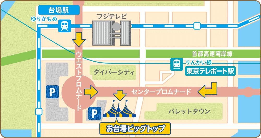 お台場 ビッグトップ キュリオス 東京公演