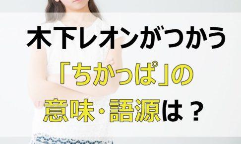 木下レオン_ちかっぱ_意味_語源_01