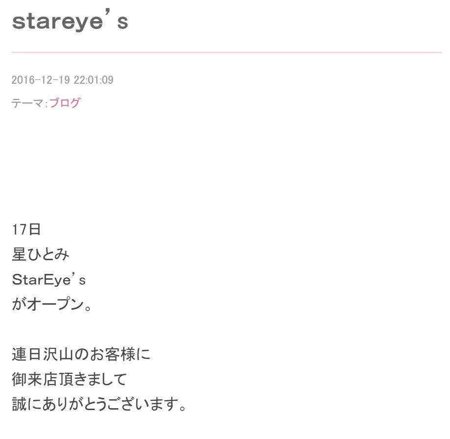 stareye's_星ひとみ_場所_占い鑑定01
