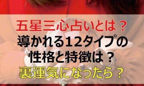 五星三心_性格_特徴_裏運気_01