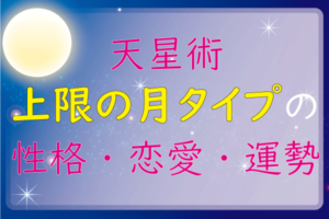 天星術_上弦の月タイプ_恋愛_運勢_2020