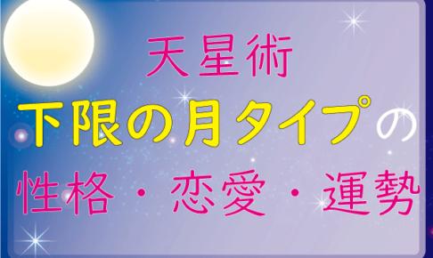 天星術_下弦の月タイプ_恋愛_運勢_2020