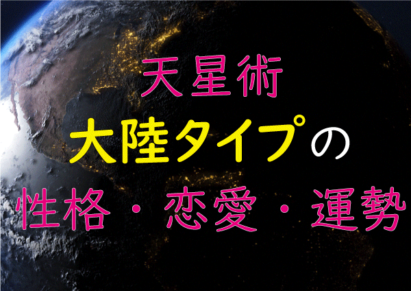 天星術_大陸タイプ_恋愛_運勢_2020