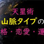 天星術_山脈タイプ_恋愛_運勢_2020