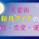 天星術_新月タイプ_恋愛_運勢_2020