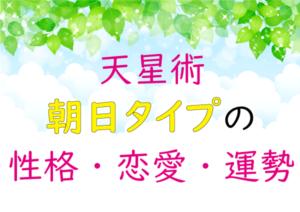 天星術_朝日タイプ_恋愛_運勢_2020