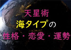 天星術_海タイプ_恋愛_運勢_2020
