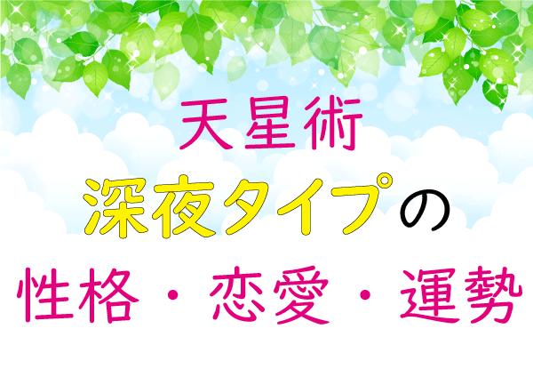 天星術_深夜タイプ_恋愛_運勢_2020