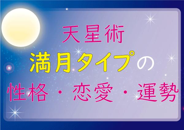 天星術_満月タイプ_恋愛_運勢_2020