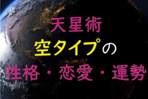 天星術_空タイプ_恋愛_運勢_2020