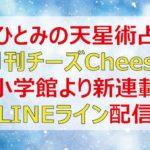 星ひとみ_チーズ_cheese_LINE_ライン_01