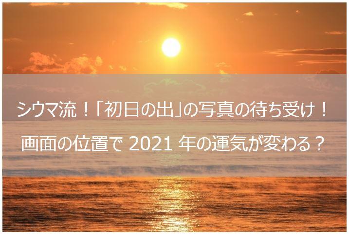シウマ_初日の出_写真_待ち受け_04