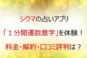 シウマ_占い_アプリ_解約_口コミ_評判