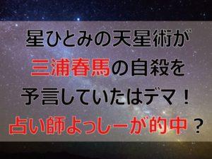 星ひとみ_三浦春馬_予言_よっしー_01