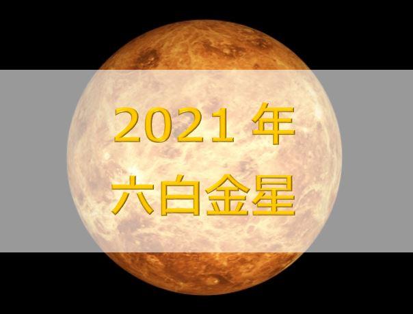 シウマ_六白金星_2021