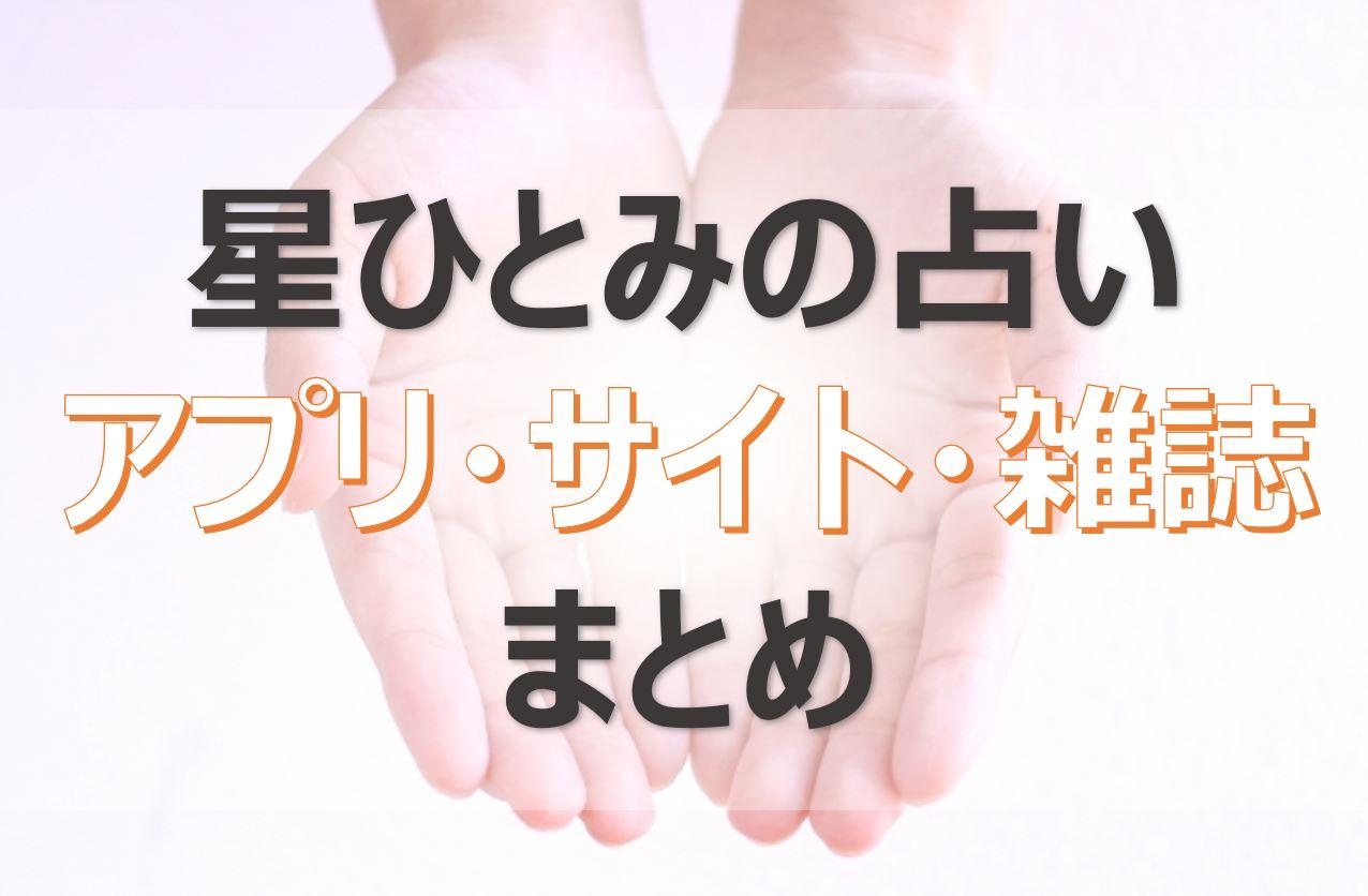 星ひとみ_占い_アプリ_サイト_雑誌_01