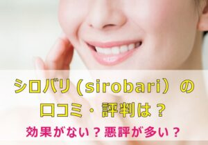 シロバリ_口コミ_評価_04