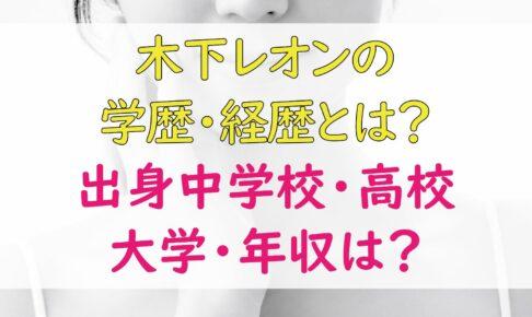 木下レオン_学歴_経歴_中学校_高校_年収_01