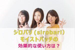 シロバリ_sirobari_モイストパッチ_使い方_おすすめ_05