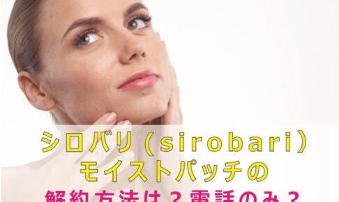 シロバリ_sirobari_解約_電話_メール_01