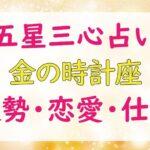 金の時計座_運勢_恋愛_仕事_芸能人