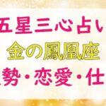 金の鳳凰座_運勢_恋愛_仕事_芸能人