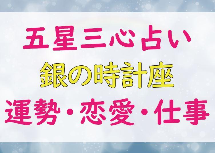 銀の時計座_運勢_恋愛_仕事_芸能人