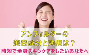 アンフィルター_口コミ_効果_解約_01