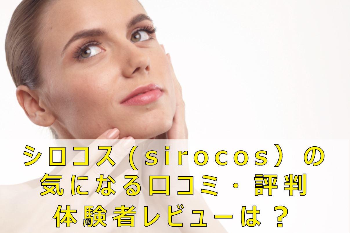 シロコス_効果_口コミ_体験者レビュー_01