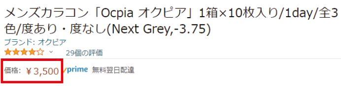 ocpia_オクピア_最安値05